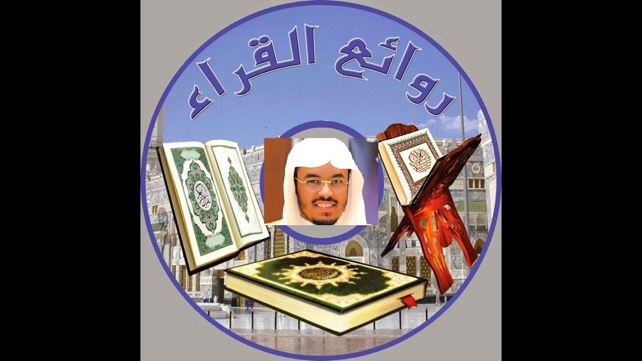 تحميل القرآن الكريم كاملا mp3