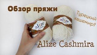 Обзор пряжи Alize cashmira // недорогая пряжа // не колючая шерсть
