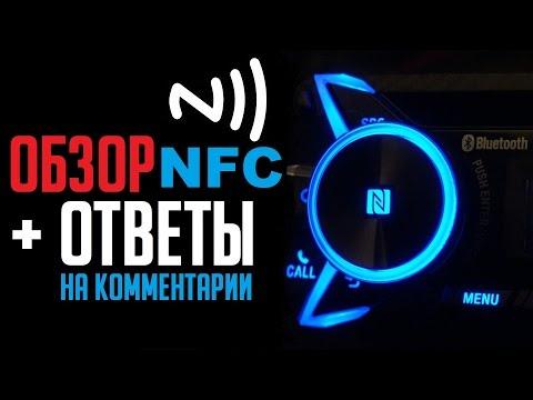 Обзор NFC :) + Ответы на вопросы