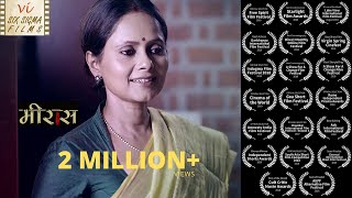 Award Winning Hindi Short Film | Meeraas  - Ft Sadiya Siddiqui | Mother & Daughter | Six Sigma Films
