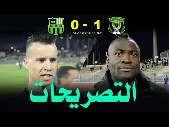 CS Constantine 1 - 0 MO Béjaia : Les déclarations
