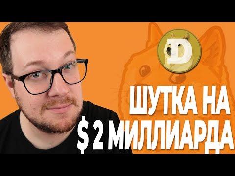 Обзор криптовалюты Dogecoin - стоит ли покупать монету догикоин сейчас?