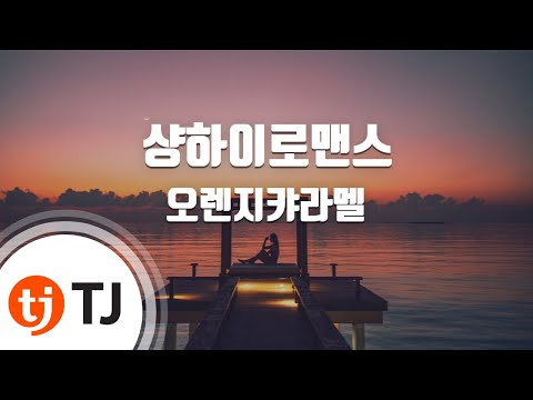 Shanghai Romance 샹하이로맨스_OrangeCaramel 오렌지캬라멜_TJ노래방 (Karaoke/lyrics/romanization/KOREAN)