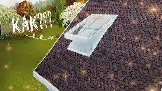 Tutorial: Как сделать в симс 4 мансардные окна/Открытые окна в крыше// How to make dormers in Sims 4