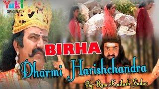 धर्मी  हरीशचंद्र बिरहा । Dharmi Harishchandra | Bhojpuri Birha | by Birha Samrat Ram Kailash Yadav