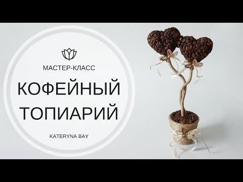Как Сделать Кофейный Топиарий I Кофейное дерево I Сердце из кофейных зёрен I Подарок на 14 февраля
