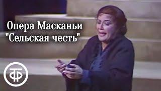 П.Масканьи. Сельская честь. Большой театр. Cavalleria rusticana in Bolshoi. E.Obraztsova (1985)