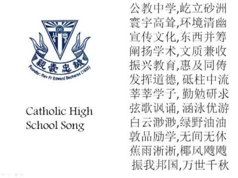Catholic High School Song