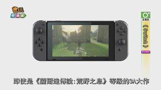 錢存好了沒 任天堂《Switch》公開發售詳細情報啦!_電玩宅速配20170116