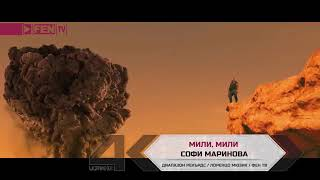 Sofi marinova mili mili (софи маринова мили мили 2018) (officql)
