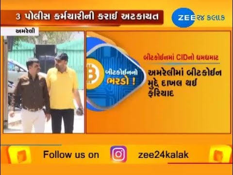 Finally complaint filed in bitcoin case, 3 police officers detained in Amreli - Zee 24 Kalak