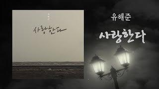 유해준 - 사랑한다 [가사씽크]