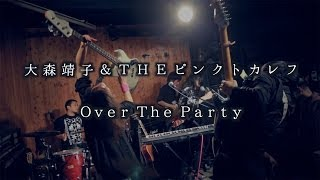 大森靖子 - Over The Party