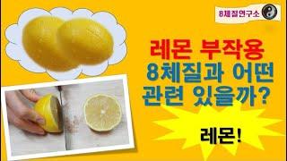 110. 레몬 부작용과 효능, 레몬디톡스도 8체질 고려…