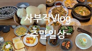 [사부작Vlog] 주말일상:콩국수, 도토리묵무침, 두부…