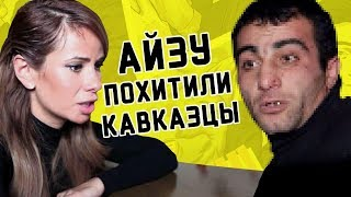 Кавказцы напали на Айзу Анохину | Пошалим с Шалимовым