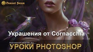 Украшения от Cornacchia — Урок Photoshop
