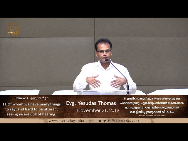 Br Yesudas Thomas | Book of Hebrews  - Bible Study Part - 2 | 21 November 2019