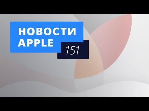 Новости Apple, 151: Мартовская презентация и новые слухи об iPhone 7