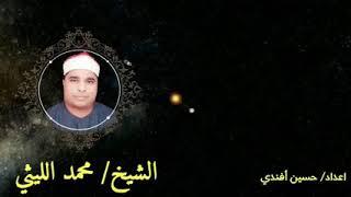 سورة الطارق صافور الشيخ محمد الليثي