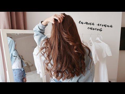 Как закрутить кончики волос
