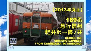 【2013年廃止】169系 急行信州 篠ノ井行 軽井沢→篠ノ井:Series 169 Shinshu Express for Shinonoi from Karuizawa to Shinonoi