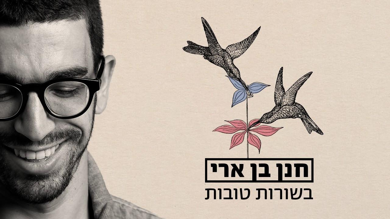 חנן בן ארי - בשורות טובות Hanan Ben Ari