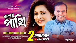 Gaaner Pakhi (গানের পাখি) l Bangla Music Video 2018 l Fazlur Rahman Babu & Bonna