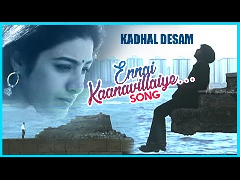 Ar Rahman Hit Songs  Ennai Kaanavillaye Song  Kadhal Desam Tamil Movie  Vineeth  Tabu  Abbas