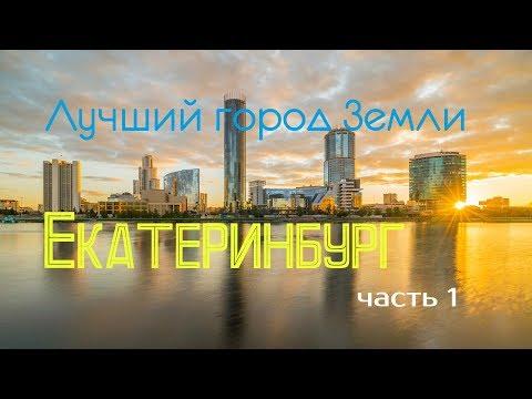 Лучший город Земли. Екатеринбург часть 1