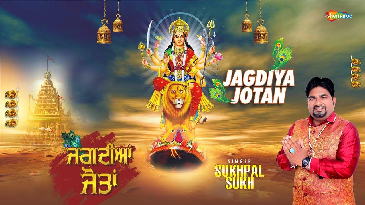 Jagdiya Jotan (Official Video) Sukhpal Sukh    Latest Devotional Song 2021    Shemaroo Punjabi