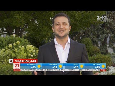 Сніданок з 1+1: Президент Зеленський запропонував українцям флешмоб до Дня державного прапора