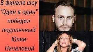 """В финале шоу """"Один в один"""" победил подопечный Юлии Началовой"""