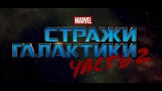 PMV Трейлеры - Стражи галактики 2