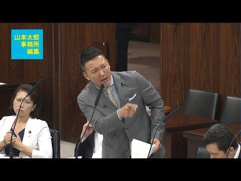 山本太郎「自衛隊は人殺しの訓練をしている」と発言していたことが判明