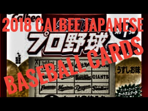 福岡 2018 Calbee Chips Japanese Baseball Cards プロ野球チップスカード
