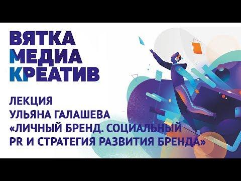 Ульяна Галашева «Личный бренд. Социальный PR и стратегия развития бренда»