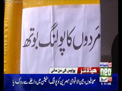 News Headlines - 09:00 AM - 25 July 2018