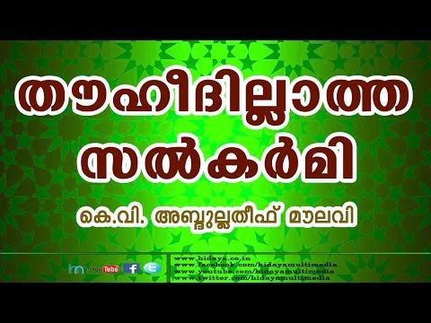 തൗഹീദില്ലാത്ത സൽകർമി | KV അബ്ദുല്ലത്തീഫ് മൗലവി | CD TOWER