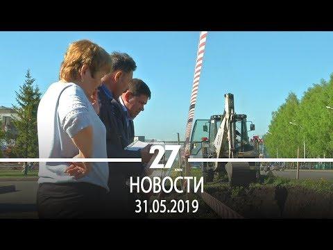 Новости Прокопьевска | 31.05.2019