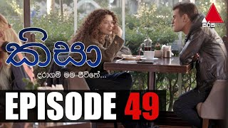 Kisa (කිසා) | Episode 49 | 29th October 2020 | Sirasa TV Thumbnail