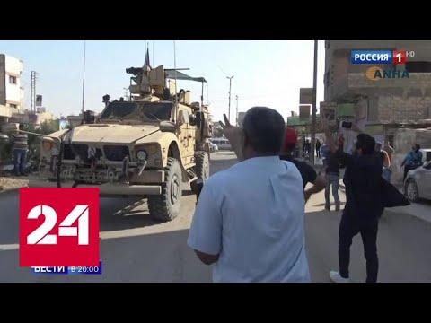 Уход американцев из Сирии нанес удар по репутации США - Россия 24