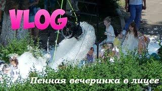 Пенная вечеринка в лицее / Foam party at the Lyceum