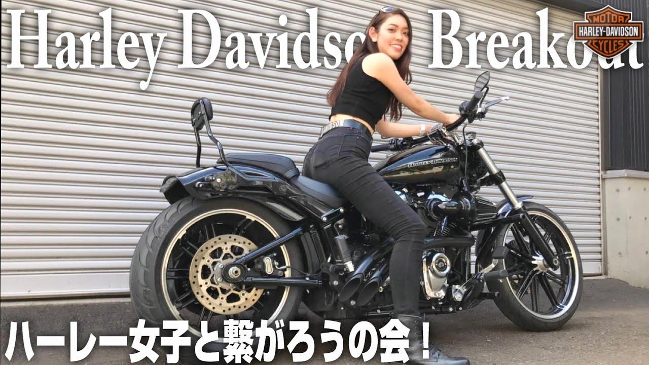 【ハーレーダビッドソン】モンスターバイクの「ブレイクアウト」を扱うハーレー女子が登場!!2020  Breakout