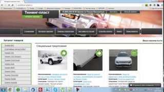 Как оформить заказ в интернет магазине Тюнинг-Пласт(, 2014-03-14T09:35:22.000Z)