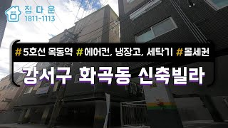 [매물번호-687] 서울시 강서구 화곡동 / 5호선 목…