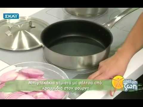 Η Μυρσίνη Λαμπράκη μαγειρεύει Μπιφτεκάκια γεμιστά