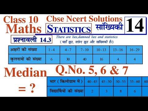 ch 14 class 10 maths