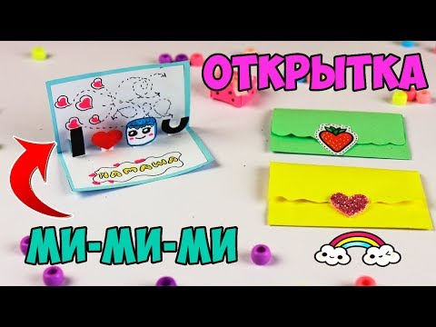 DIY KAWAII POP-UP CARD WITH ENVELOPE | Mini chancery with your own hands made of paper