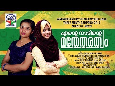 Ente Nadinte MATHETHARATHAM | Harsha , Anjala Nusreen | Malayalam Song .